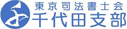 東京司法書士会千代田支部